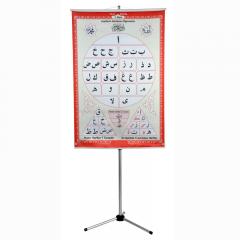 Elif-Ba Poster Eğitim Seti (Saten)